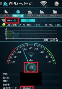 WiFiオーバービュー360_-73dBm